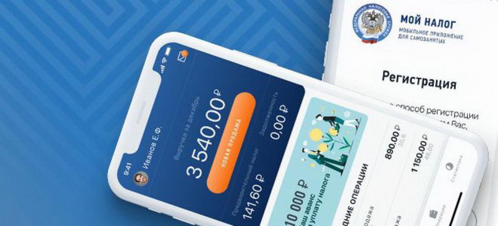 Расширен функционал приложения для самозанятых «Мой налог»